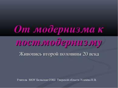 От модернизма к постмодернизму Живопись второй половины 20 века Учитель МОУ Б...