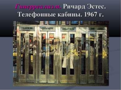 Гиперреализм. Ричард Эстес. Телефонные кабины. 1967 г.