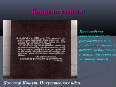 Концептуализм Джозеф Кошут. Искусство как идея. 1967 г. Произведение концепту...