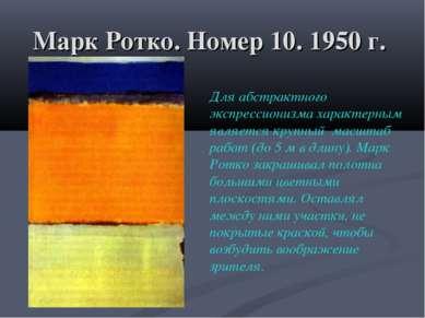 Марк Ротко. Номер 10. 1950 г. Для абстрактного экспрессионизма характерным яв...