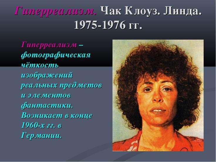 Гиперреализм. Чак Клоуз. Линда. 1975-1976 гг. Гиперреализм – фотографическая ...