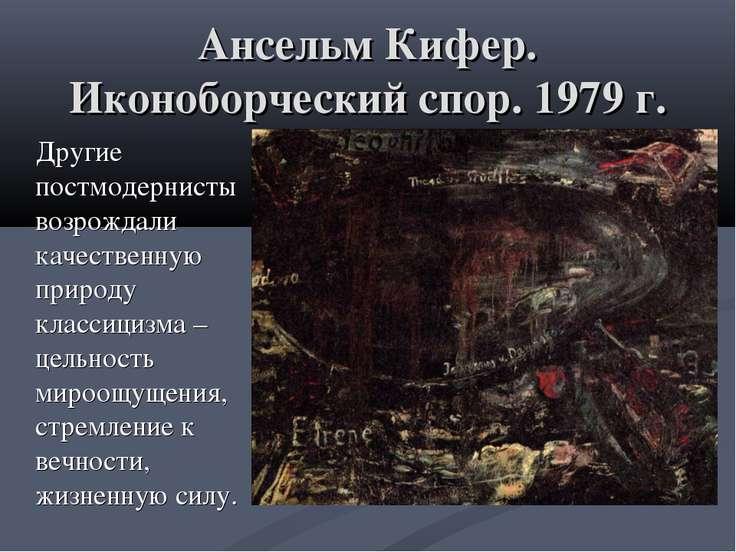Ансельм Кифер. Иконоборческий спор. 1979 г. Другие постмодернисты возрождали ...
