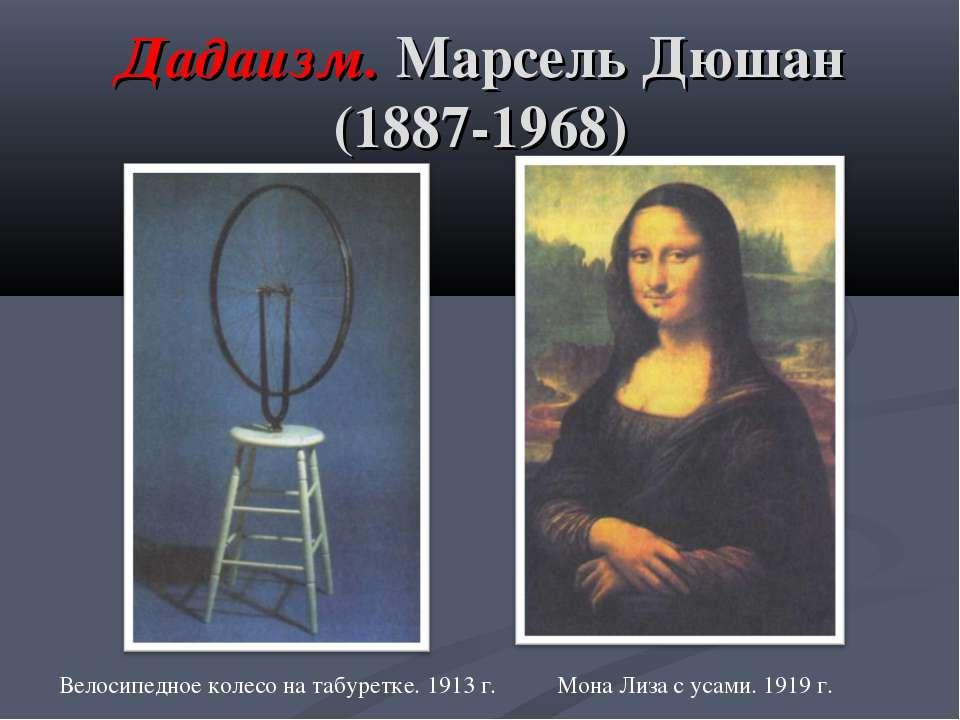 Дадаизм. Марсель Дюшан (1887-1968) Мона Лиза с усами. 1919 г. Велосипедное ко...