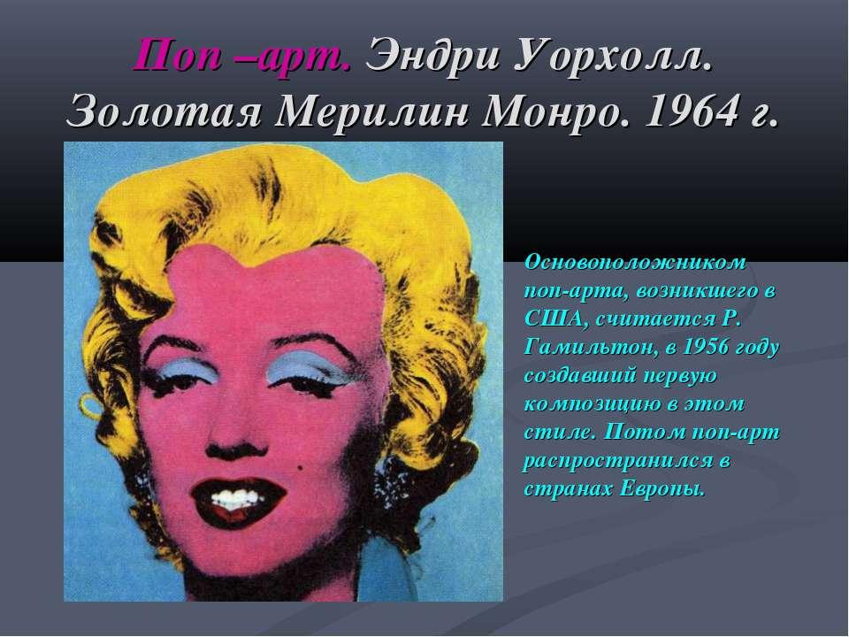 Поп –арт. Эндри Уорхолл. Золотая Мерилин Монро. 1964 г. Основоположником поп-...
