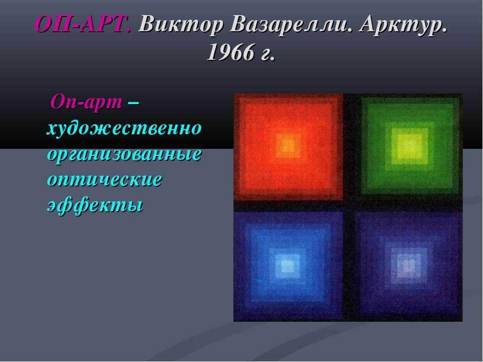 ОП-АРТ. Виктор Вазарелли. Арктур. 1966 г. Оп-арт – художественно организованн...
