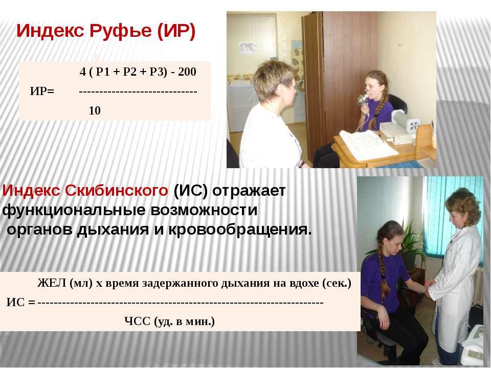 Индекс Руфье (ИР) Индекс Скибинского (ИС) отражает функциональные возможности...