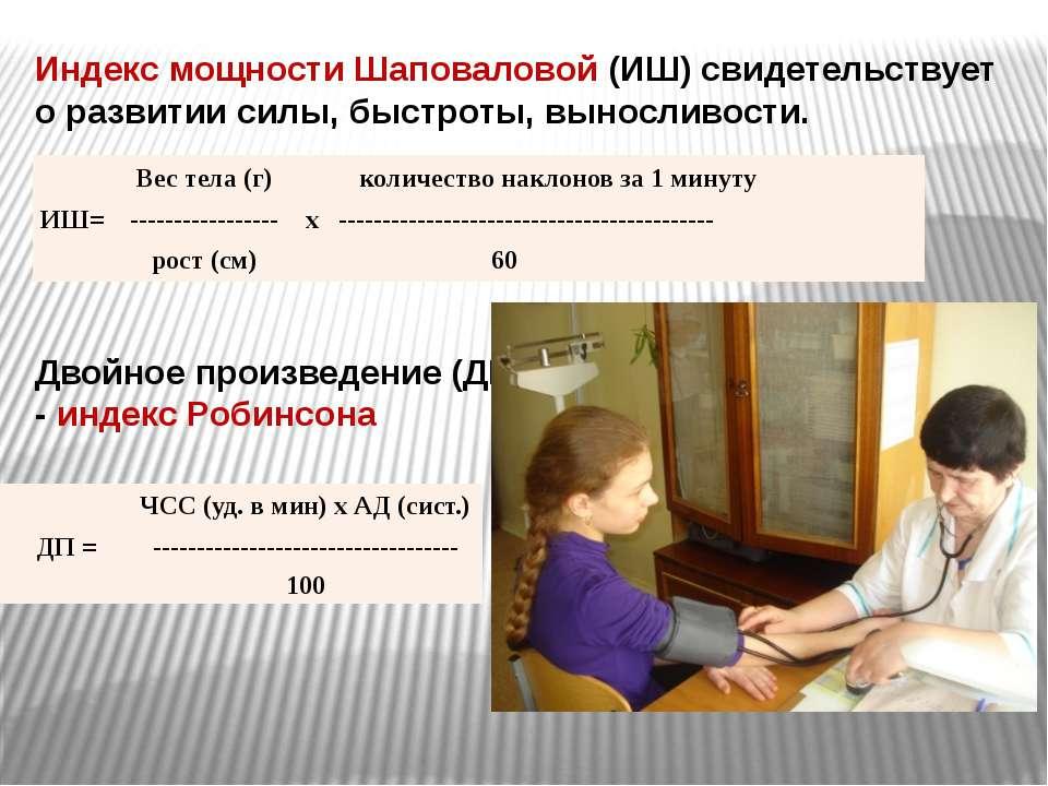 Индекс мощности Шаповаловой (ИШ) свидетельствует о развитии силы, быстроты, в...