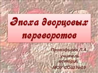 Прокофьева Л.А. учитель истории МОУ СОШ №19