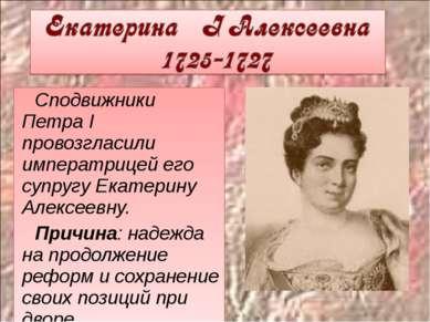 Сподвижники Петра I провозгласили императрицей его супругу Екатерину Алексеев...