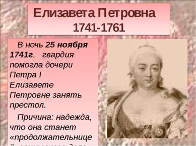 Елизавета Петровна 1741-1761 В ночь 25 ноября 1741г. гвардия помогла дочери П...