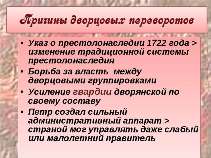Указ о престолонаследии 1722 года > изменение традиционной системы престолона...