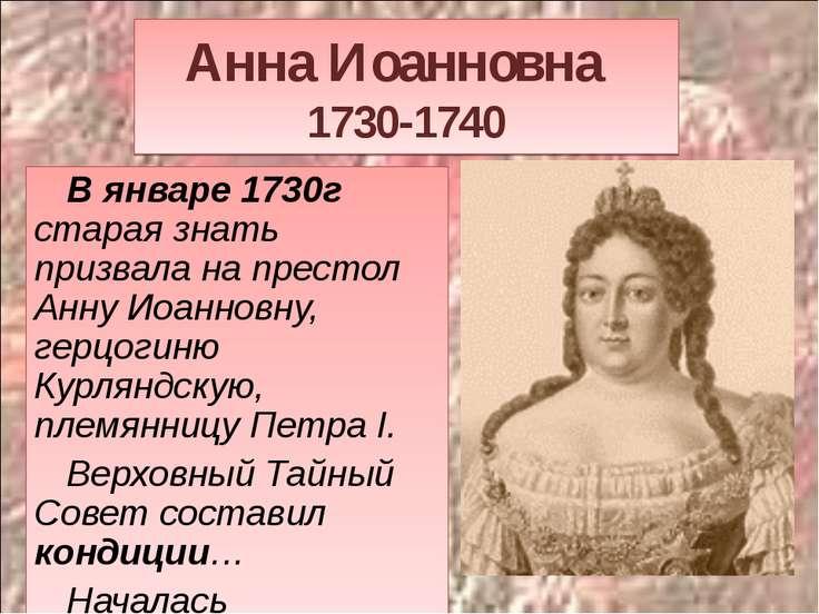 Анна Иоанновна 1730-1740 В январе 1730г старая знать призвала на престол Анну...