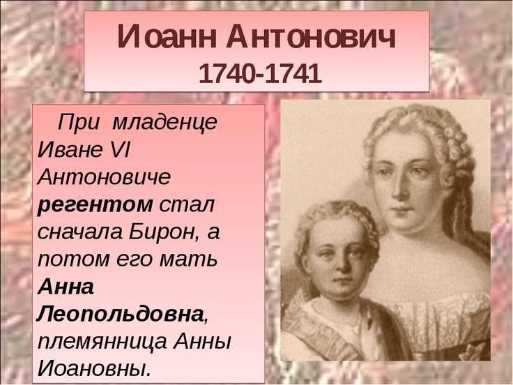 Иоанн Антонович 1740-1741 При младенце Иване VI Антоновиче регентом стал снач...