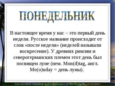 В настоящее время у нас – это первый день недели. Русское название происходит...