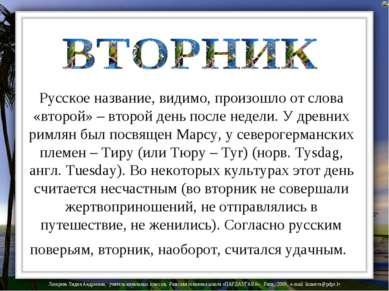 Русское название, видимо, произошло от слова «второй» – второй день после нед...