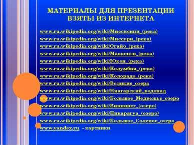 МАТЕРИАЛЫ ДЛЯ ПРЕЗЕНТАЦИИ ВЗЯТЫ ИЗ ИНТЕРНЕТА www.ru.wikipedia.org/wiki/Миссис...