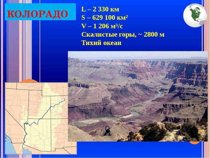 КОЛОРАДО L – 2 330 км S – 629 100 км² V – 1 206 м³/с Скалистые горы, ~ 2800 м...