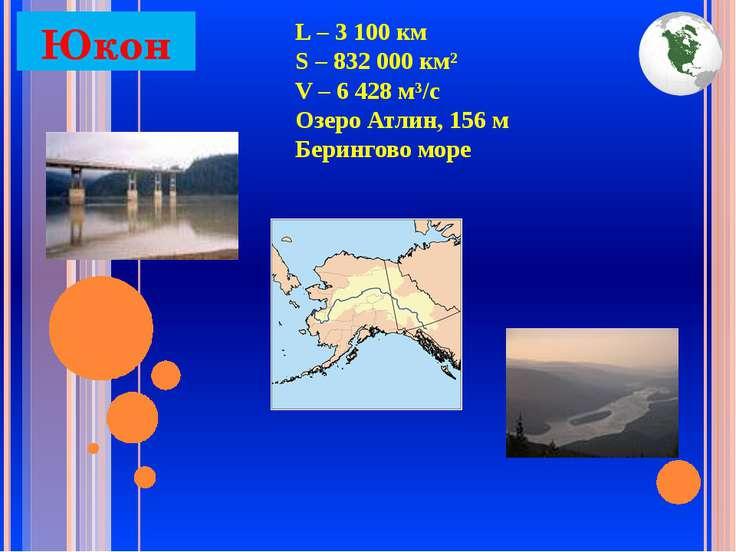 Юкон L – 3 100 км S – 832 000 км² V – 6 428 м³/с Озеро Атлин, 156 м Берингово...