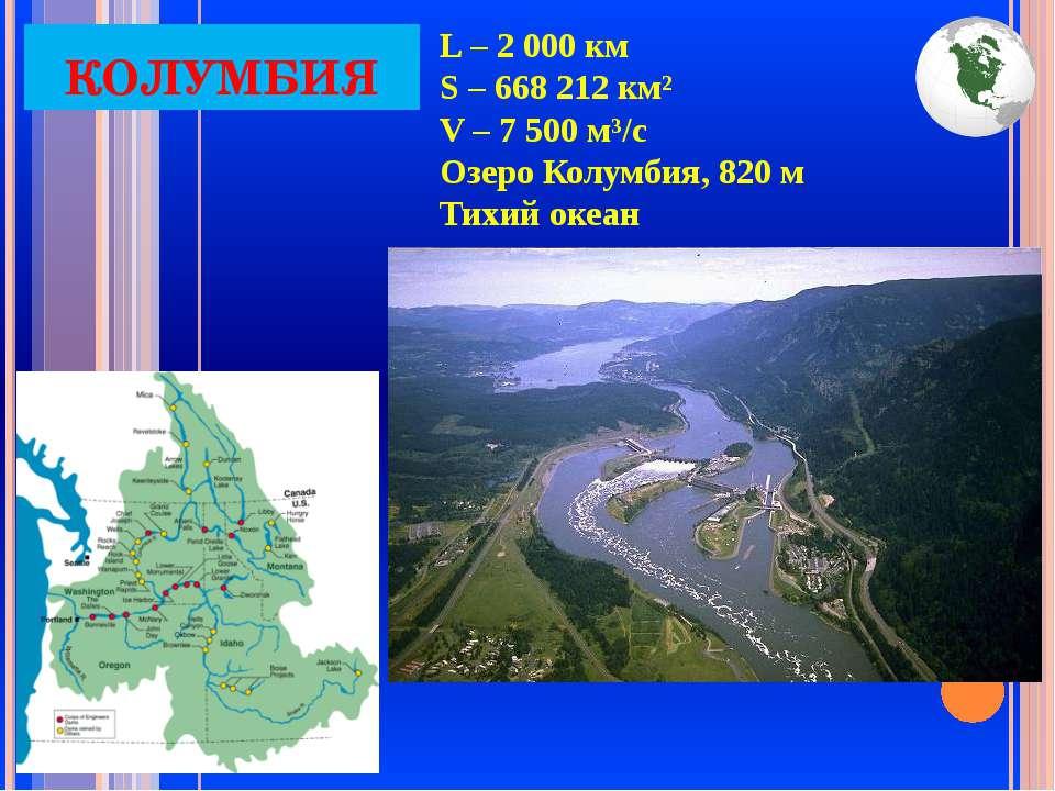 L – 2 000 км S – 668 212 км² V – 7 500 м³/с Озеро Колумбия, 820 м Тихий океан...