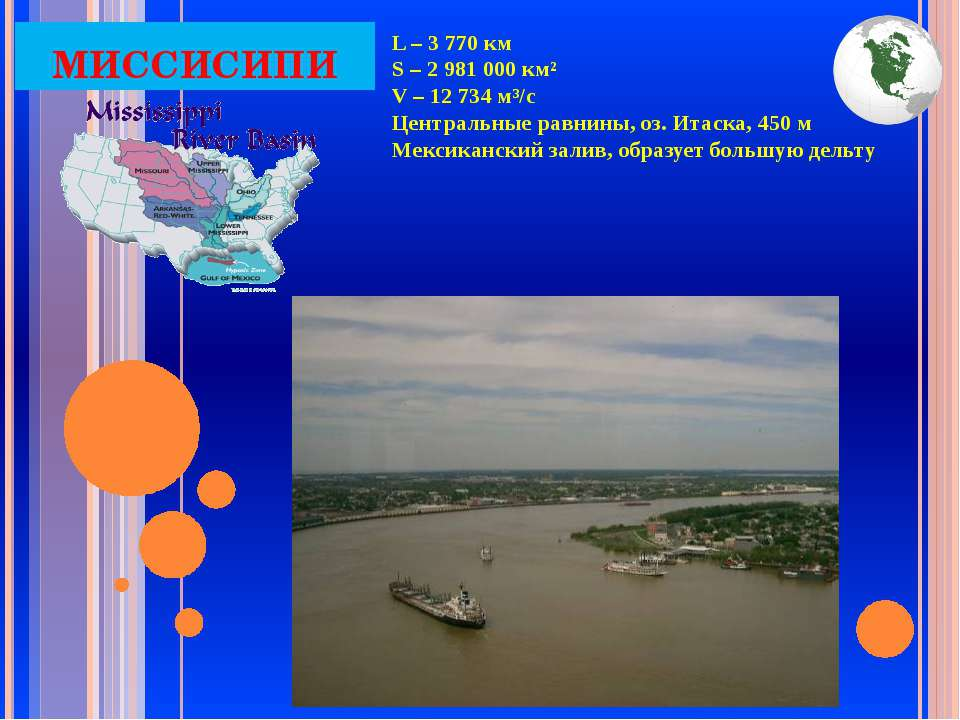 МИССИСИПИ L – 3 770 км S – 2 981 000 км² V – 12 734 м³/с Центральные равнины,...