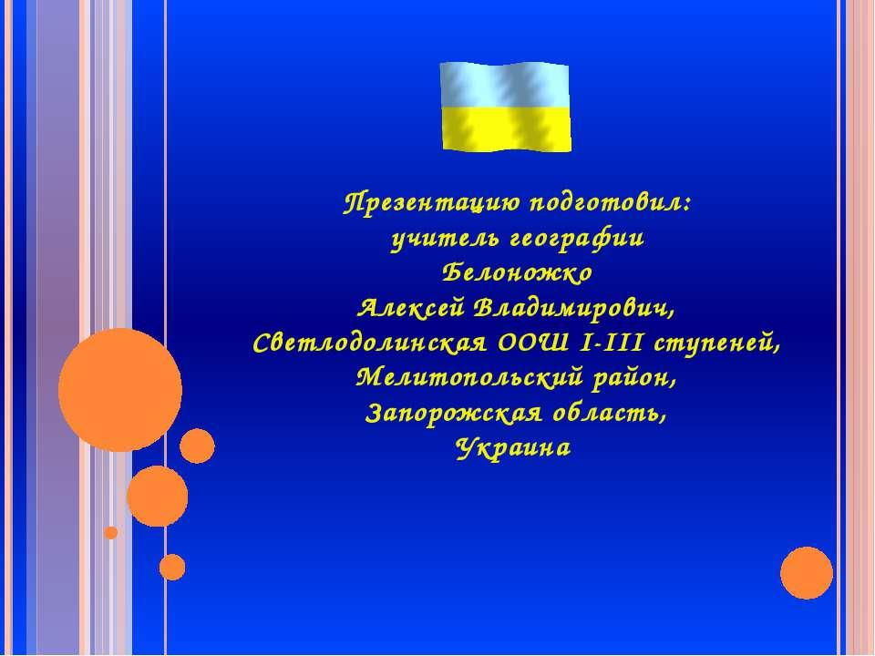 Презентацию подготовил: учитель географии Белоножко Алексей Владимирович, Све...