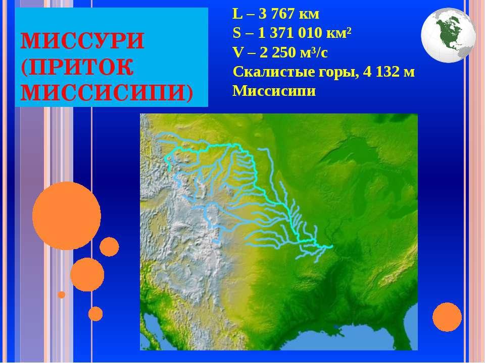 МИССУРИ (ПРИТОК МИССИСИПИ) L – 3 767 км S – 1 371 010 км² V – 2250 м³/с Скал...
