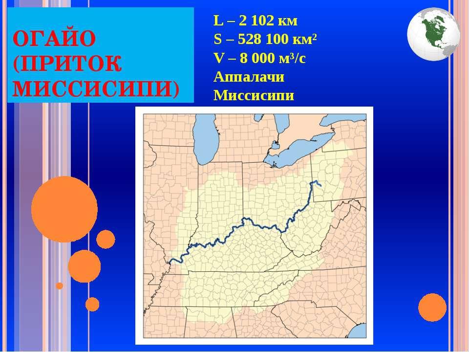 ОГАЙО (ПРИТОК МИССИСИПИ) L – 2 102 км S – 528 100 км² V – 8 000 м³/с Аппалачи...