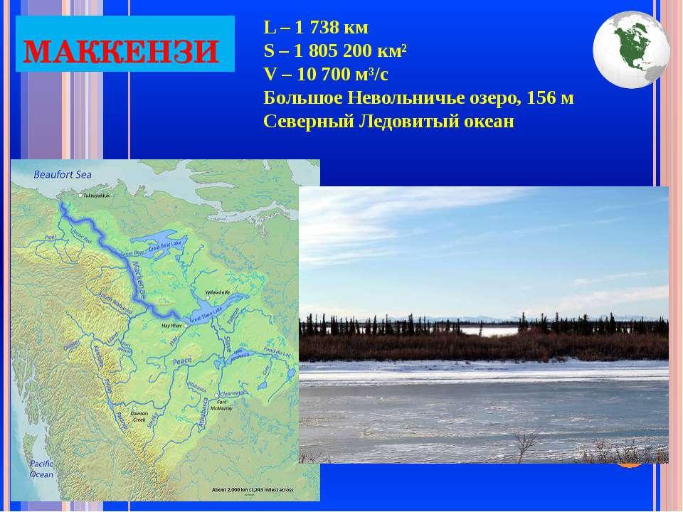 МАККЕНЗИ L – 1 738 км S – 1 805 200 км² V – 10 700 м³/с Большое Невольничье о...