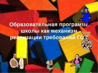 Образовательная программа школы как механизм реализации требований ГОС
