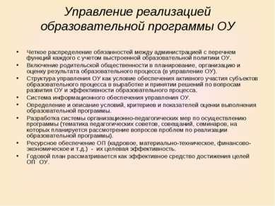 Управление реализацией образовательной программы ОУ Четкое распределение обяз...