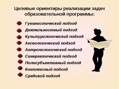Целевые ориентиры реализации задач образовательной программы: Гуманистический...