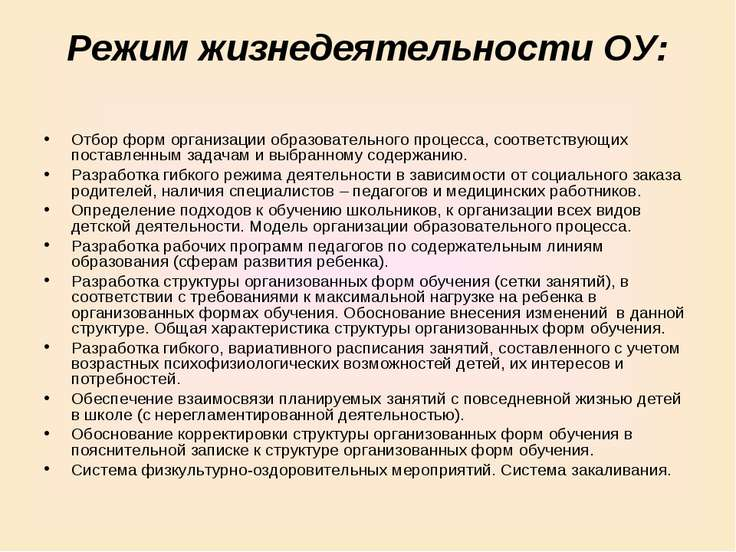 Режим жизнедеятельности ОУ: Отбор форм организации образовательного процесса,...