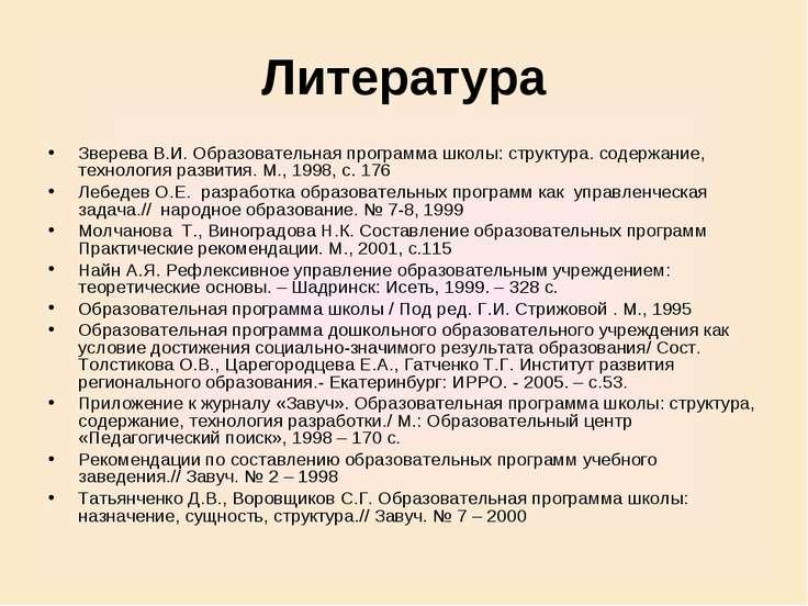 Литература Зверева В.И. Образовательная программа школы: структура. содержани...