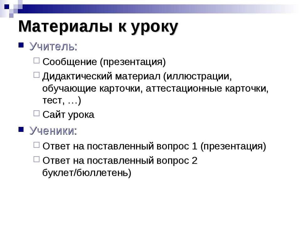 Материалы к уроку Учитель: Сообщение (презентация) Дидактический материал (ил...