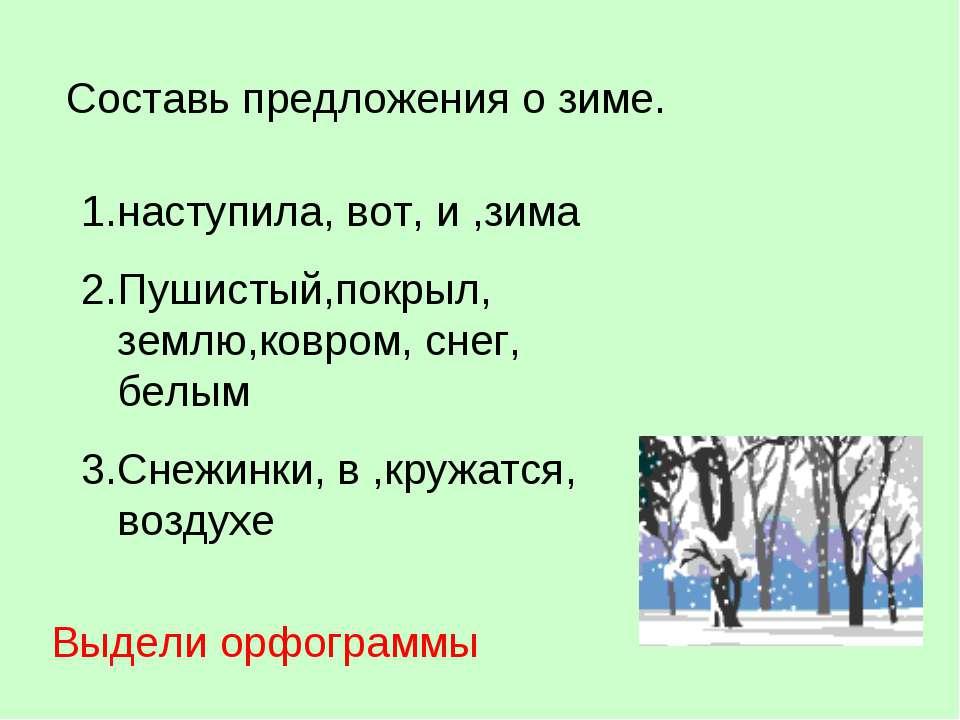 Составь предложения о зиме. наступила, вот, и ,зима Пушистый,покрыл, землю,ко...