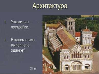 Архитектура Укажи тип постройки. В каком стиле выполнено здание? XII в.