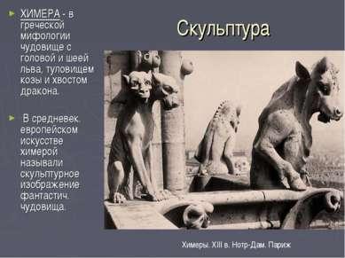Скульптура ХИМЕРА - в греческой мифологии чудовище с головой и шеей льва, тул...