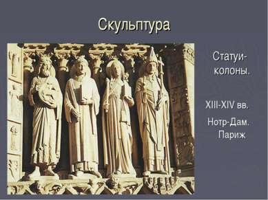 Скульптура Статуи-колоны. XIII-XIV вв. Нотр-Дам. Париж