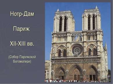 Нотр-Дам Париж XII-XIII вв. (Собор Парижской Богоматери)