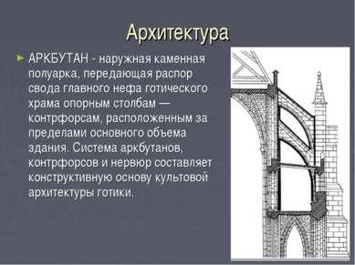 Архитектура АРКБУТАН - наружная каменная полуарка, передающая распор свода гл...