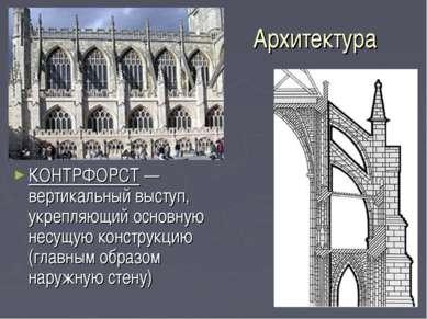 Архитектура КОНТРФОРСТ —вертикальный выступ, укрепляющий основную несущую кон...