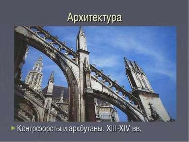 Архитектура Контрфорсты и аркбутаны. XIII-XIV вв.