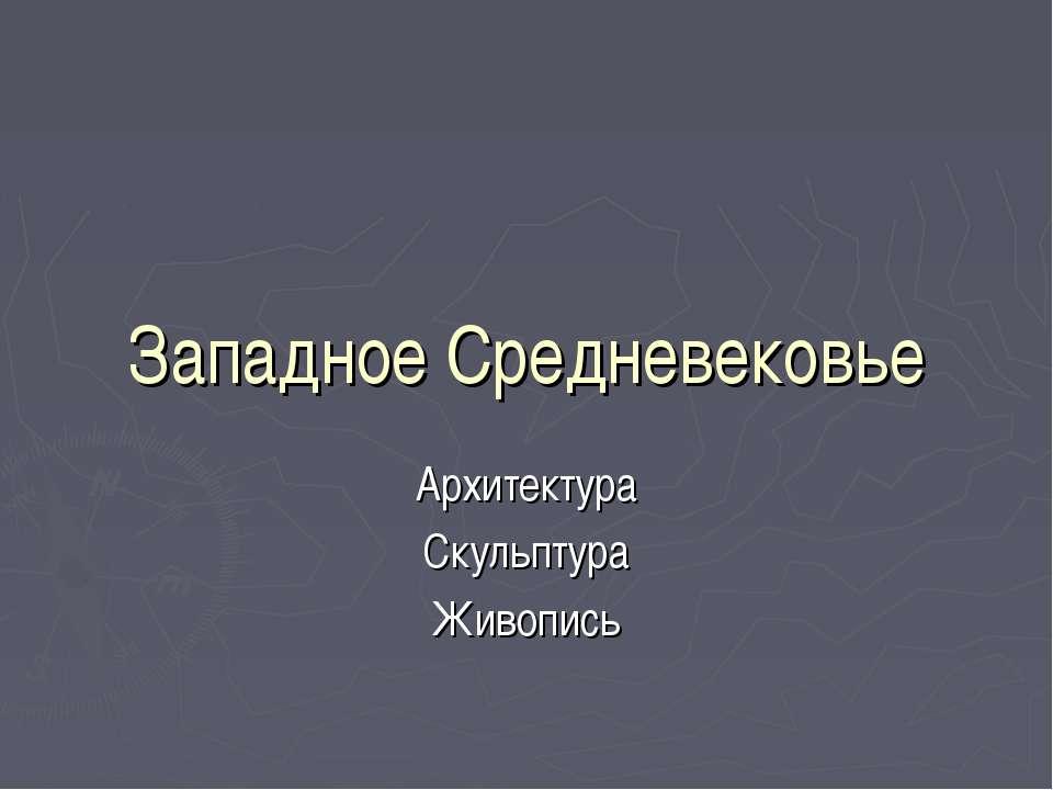 Западное Средневековье Архитектура Скульптура Живопись