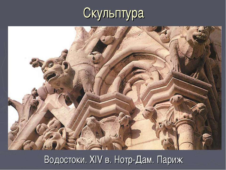 Скульптура Водостоки. XIV в. Нотр-Дам. Париж