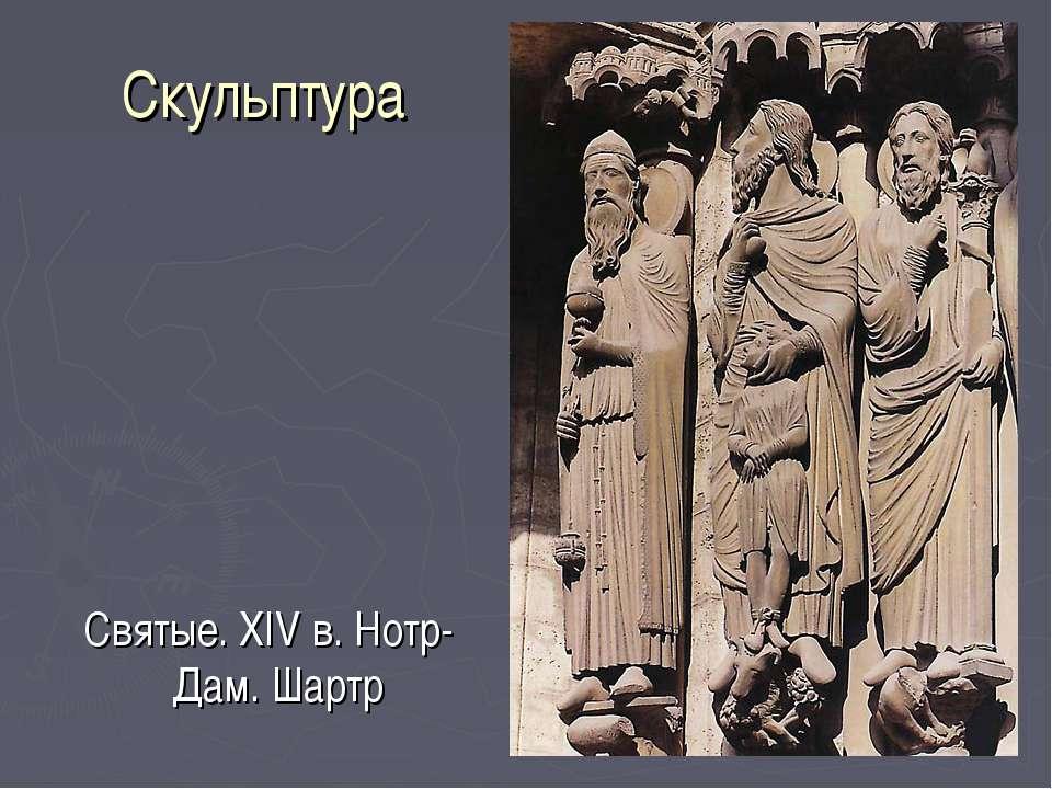 Скульптура Святые. XIV в. Нотр-Дам. Шартр