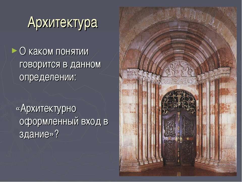 Архитектура О каком понятии говорится в данном определении: «Архитектурно офо...
