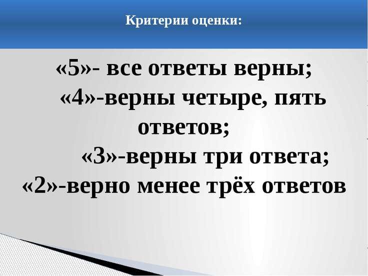 Критерии оценки: «5»- все ответы верны; «4»-верны четыре, пять ответов; «3»-в...