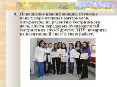 9. Повышение квалификации, изучение новых нормативных материалов, литературы ...