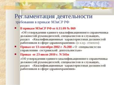 Регламентация деятельности требования в приказе МЗиСР РФ В приказе МЗиСР РФ о...