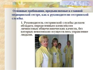 Основные требования, предъявляемые к главной медицинской сестре, как к руково...